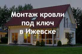 Монтаж кровли под ключ в Ижевске