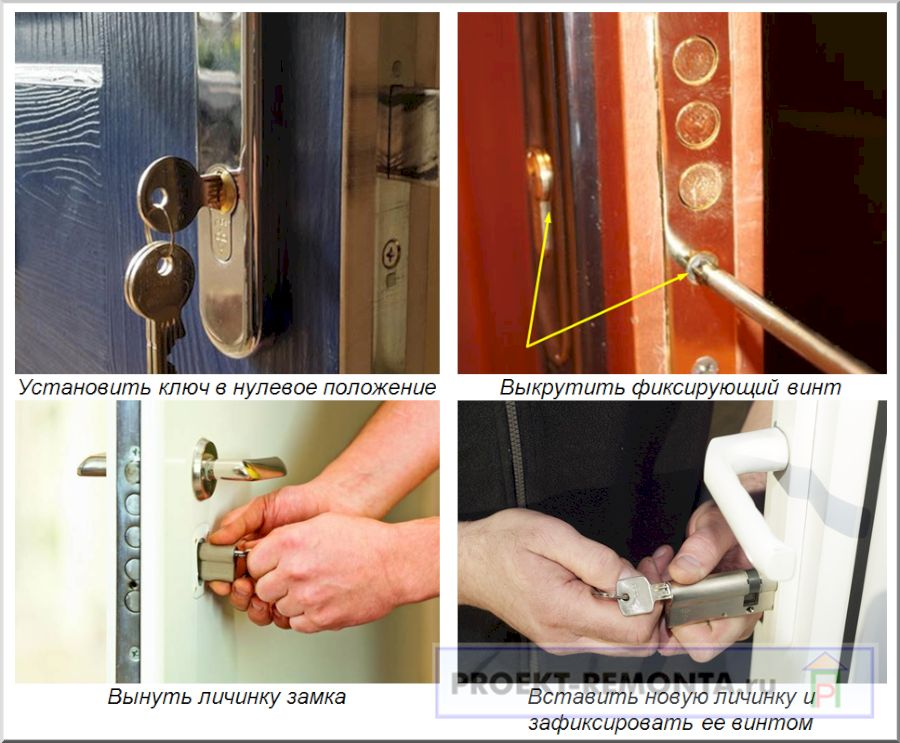 замена личинки двери своими руками советы профессионалов