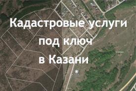 Кадастровые услуги под ключ в Казани